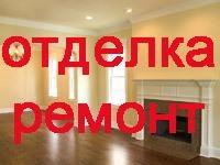 Ремонтно-отделочные работы Артём